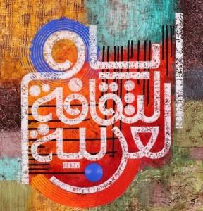 Arabų kultūros dienų logotipas - menininkės ir kaligrafės Salvos Rasool darbas, kuriame arabiškai parašyta Arabų kultūros dienos